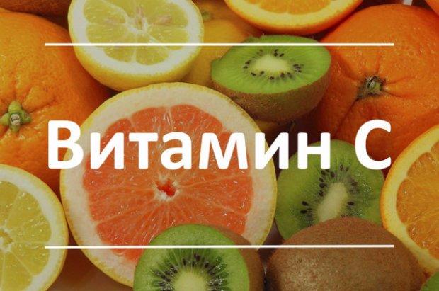 Где искать витамины: продукты, содержащие витамин С