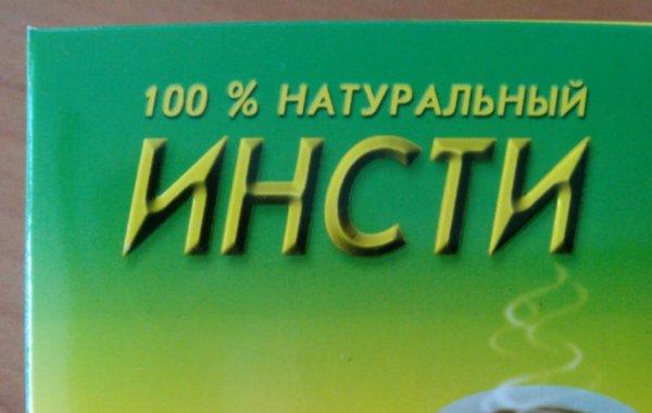 Можно ли беременным пить инсти чай
