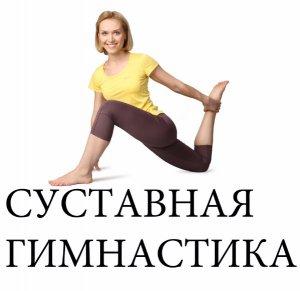 Суставная гимнастика с Ольгой Янчук (2 видео урока)