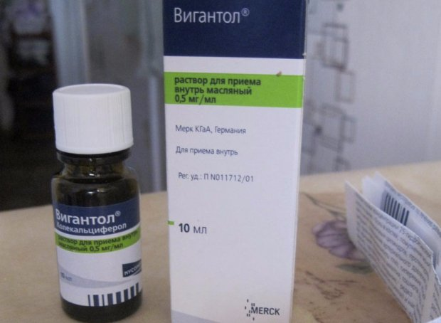 Витамин d вигантол
